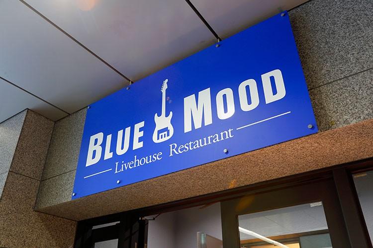 BLUE MOOD エントランス