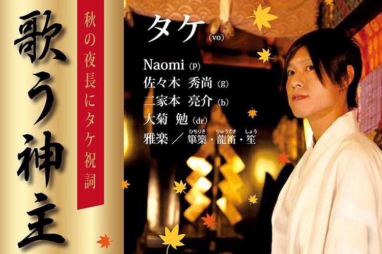 歌う神主タケ LIVE2014 秋の大祭