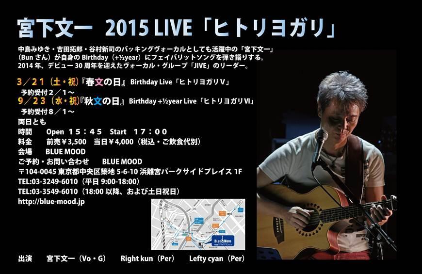 『秋文の日』Birthday +½year Live「ヒトリヨガリⅥ」