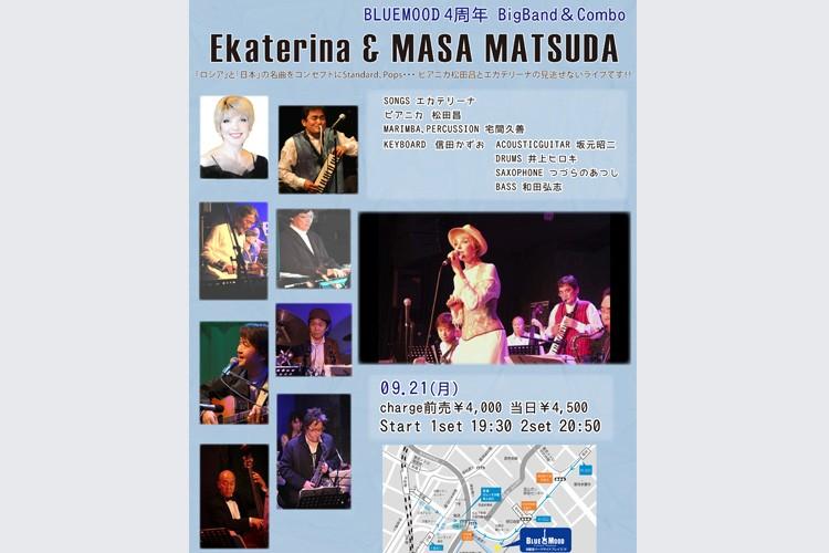 SONGS エカテリーナ& 松田 昌(ピアニカ)SONGS Ekaterina & MASA MATSUDA