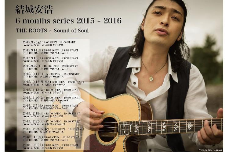 結城安浩 6 months series 2015~2016 「THE ROOTS × Sound of Soul」