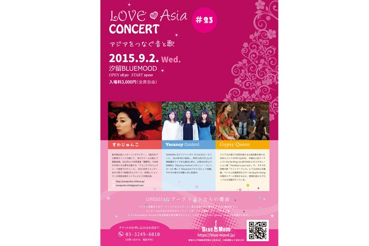 Love Asia CONCERT #23