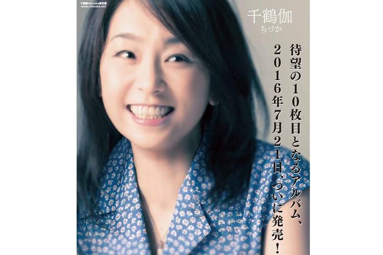 千鶴伽(ちづか) NEW CD 『カタチのない贈り物』 リリースライブ!!!