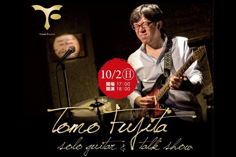 Tomo Fujita Solo Live (Solo Performance & Talk Show)