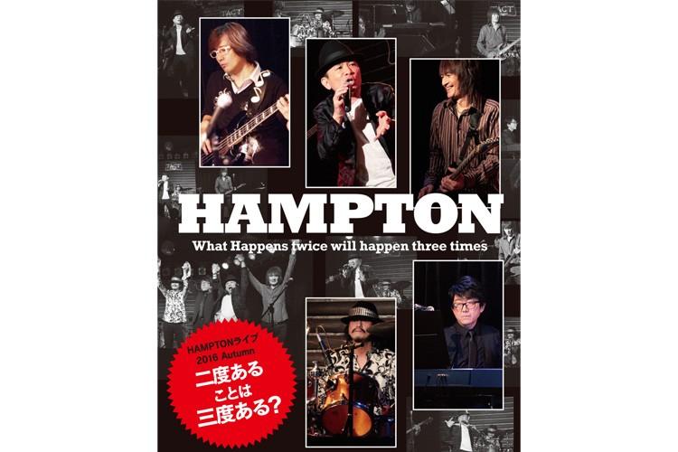 HAMPTONライブ 2016 Autumn