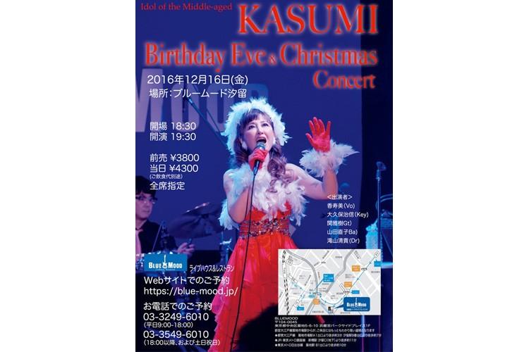 香寿美BirthdayEve&Christmas Concert