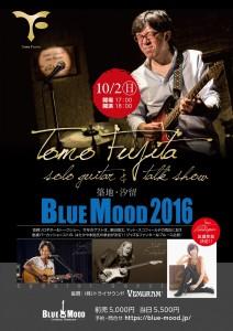 Blue-Mood10.2_0826