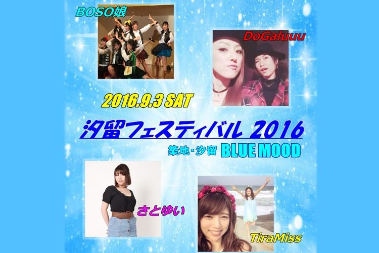 汐留フェスティバル 2016