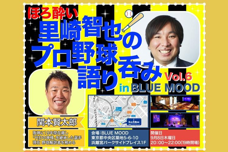 部活DO!イベント「里崎智也のプロ野球語り呑み」 Vol.6