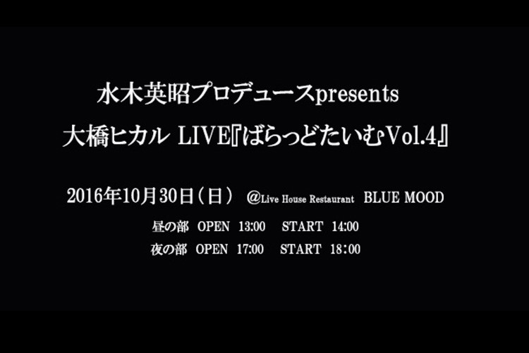 水木英昭プロデュースpresents  大橋ヒカル LIVE『ばらっどたいむVol.4』(昼の部)