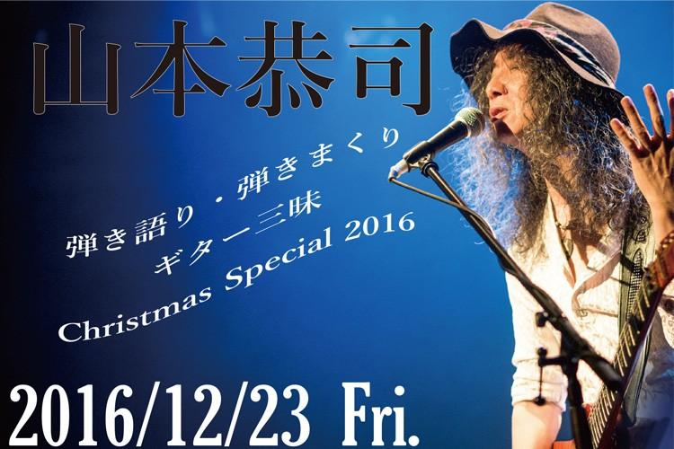 山本恭司 弾き語り・弾きまくりギター三昧Christmas Special 2016