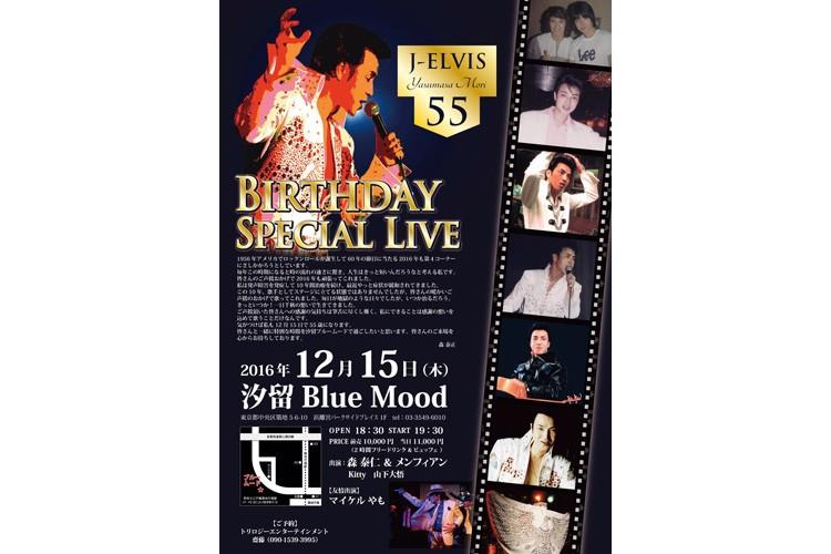 J-ELVIS・YasumasaMori  55  Birthday Special Live