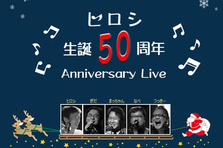 The Singer Fiveオフコース カバーバンド 「 ヒロシ50周年記念ライブ」