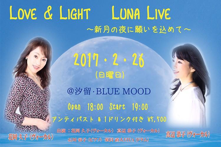 LOVE&LIGHT LUNA LIVE~新月の夜に願いを込めて~