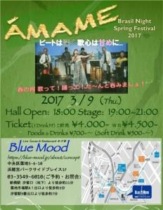 AMAME2017春