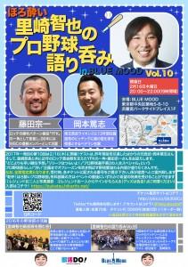 flyer_katarinomi_Vol.10
