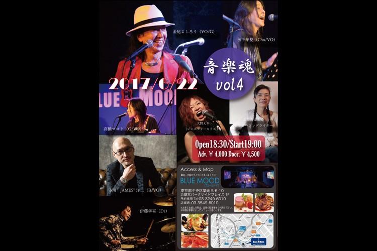 金尾よしろうの音楽魂ライブVOL4