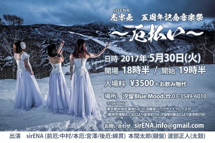 志零無(sirENA)五周年記念音楽祭 ~厄払い~