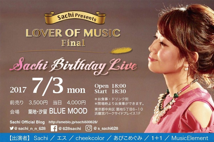 Sachi presents LOVER OF MUSIC final