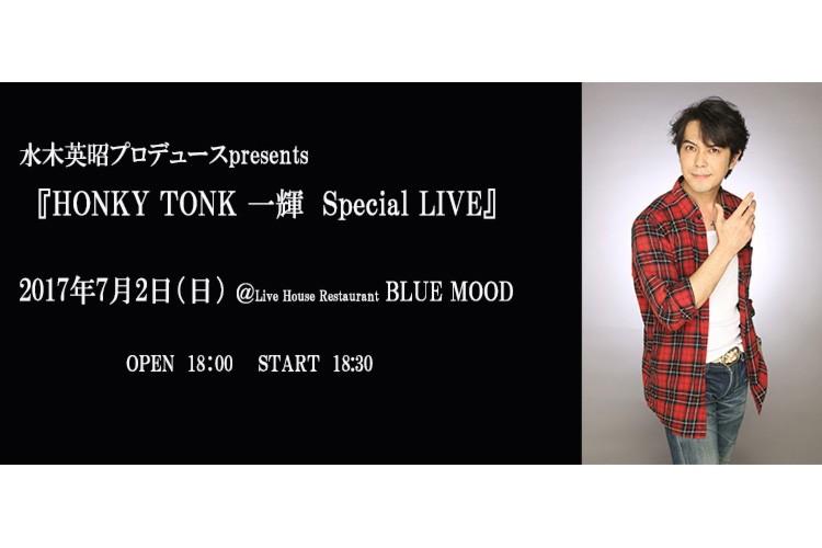 水木英昭プロデュースpresents                             『HONKY TONK一輝 Special LIVE』