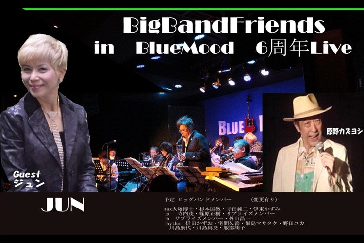 Big Band Friends in BLUE MOOD 6周年Live