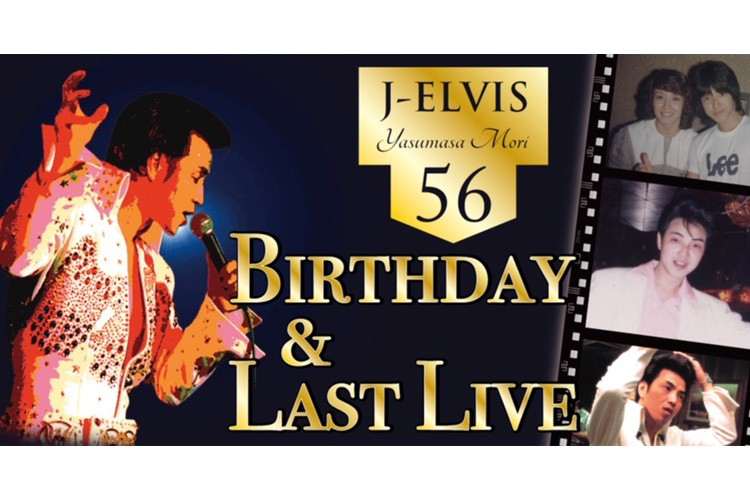 J-ELVIS Yasumasa Mori 56 Birthday&LAST LIVE
