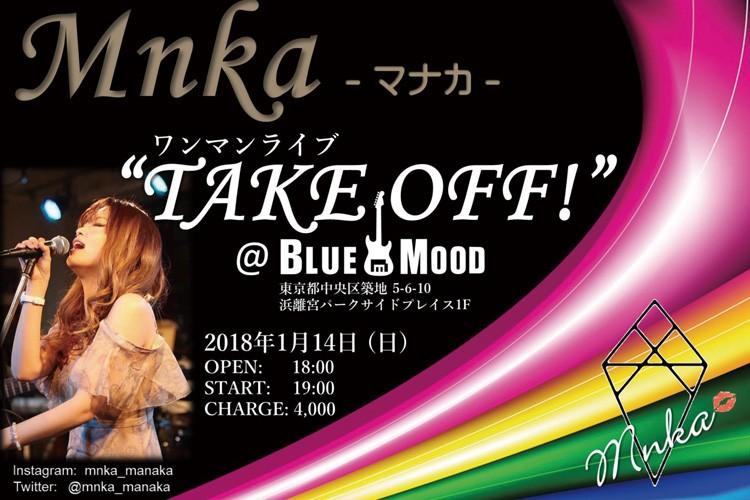 "Mnka-マナカ-ワンマンライブ ""TAKE OFF!!"""