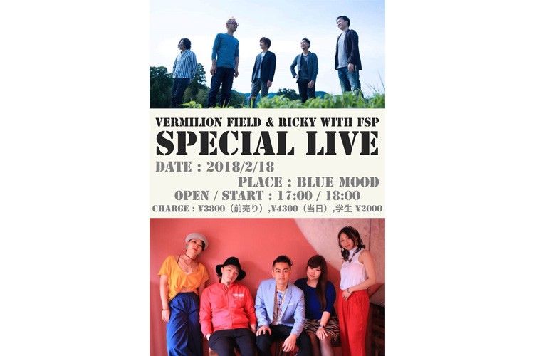 VERMILION FIELD & RICKY WITH FSP SPECIAL LIVE