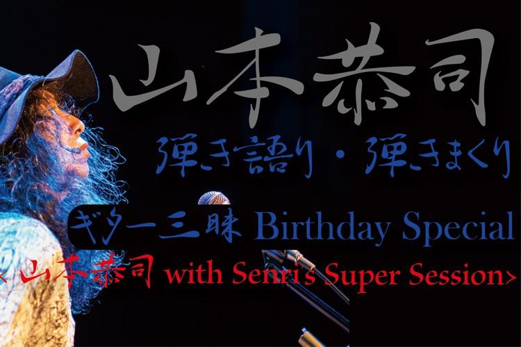 山本恭司 弾き語り弾きまくりギター三昧バースデイ・スペシャル <山本恭司 with Senri's Super Session>
