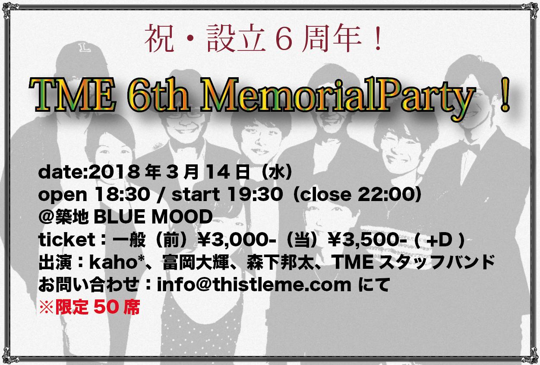 【ディストル】祝・設立6周年!TME 6th MemorialParty!