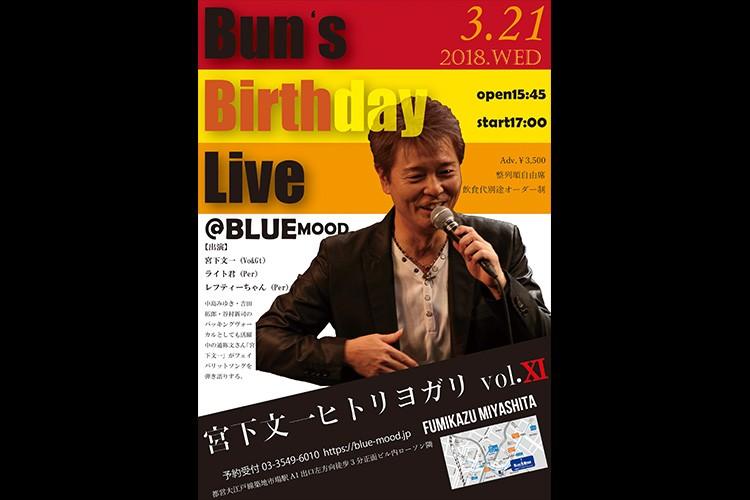 宮下文一Bun'sBirthdayLive春分の日「ヒトリヨガリ」vol.Xl