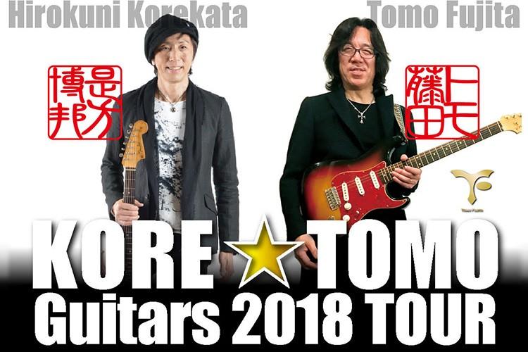 KORE☆TOMO Guitars 2018 TOUR