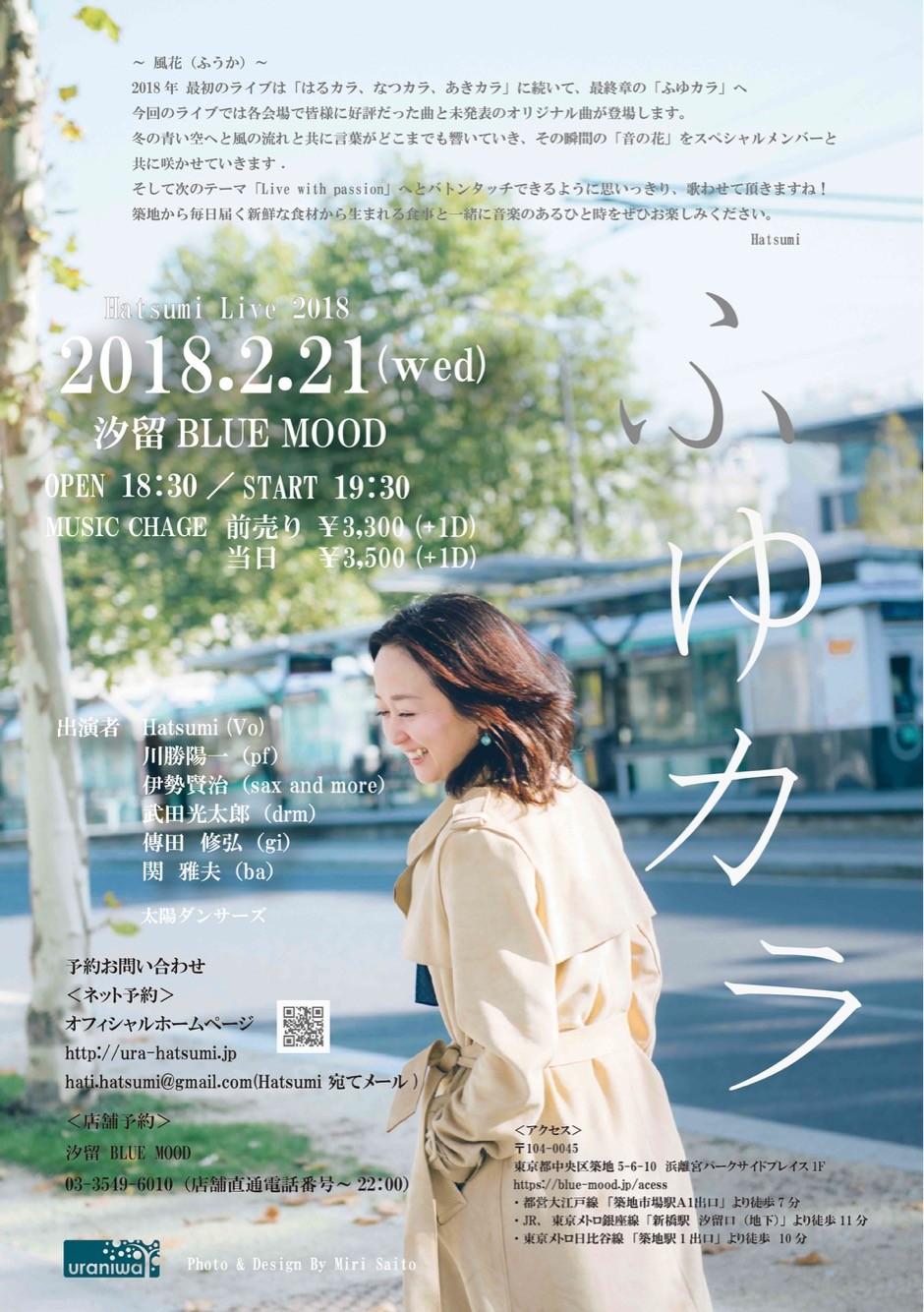Hatsumi Live 2018 〜ふゆカラ〜