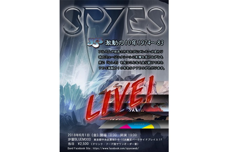SPYES LIVE! 「Yes 激動の10年1974~83」