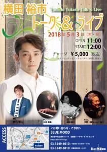 yokota_live3