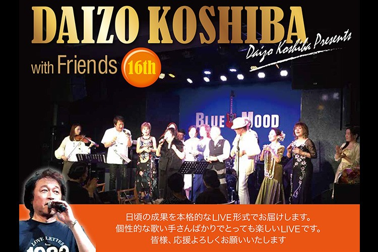 DAIZO KOSHIBA with Friends 16th