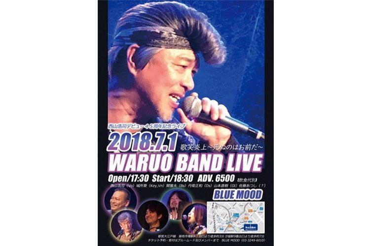 WARUO BAND LIVE  西山浩司デビュー45周年記念ライブ