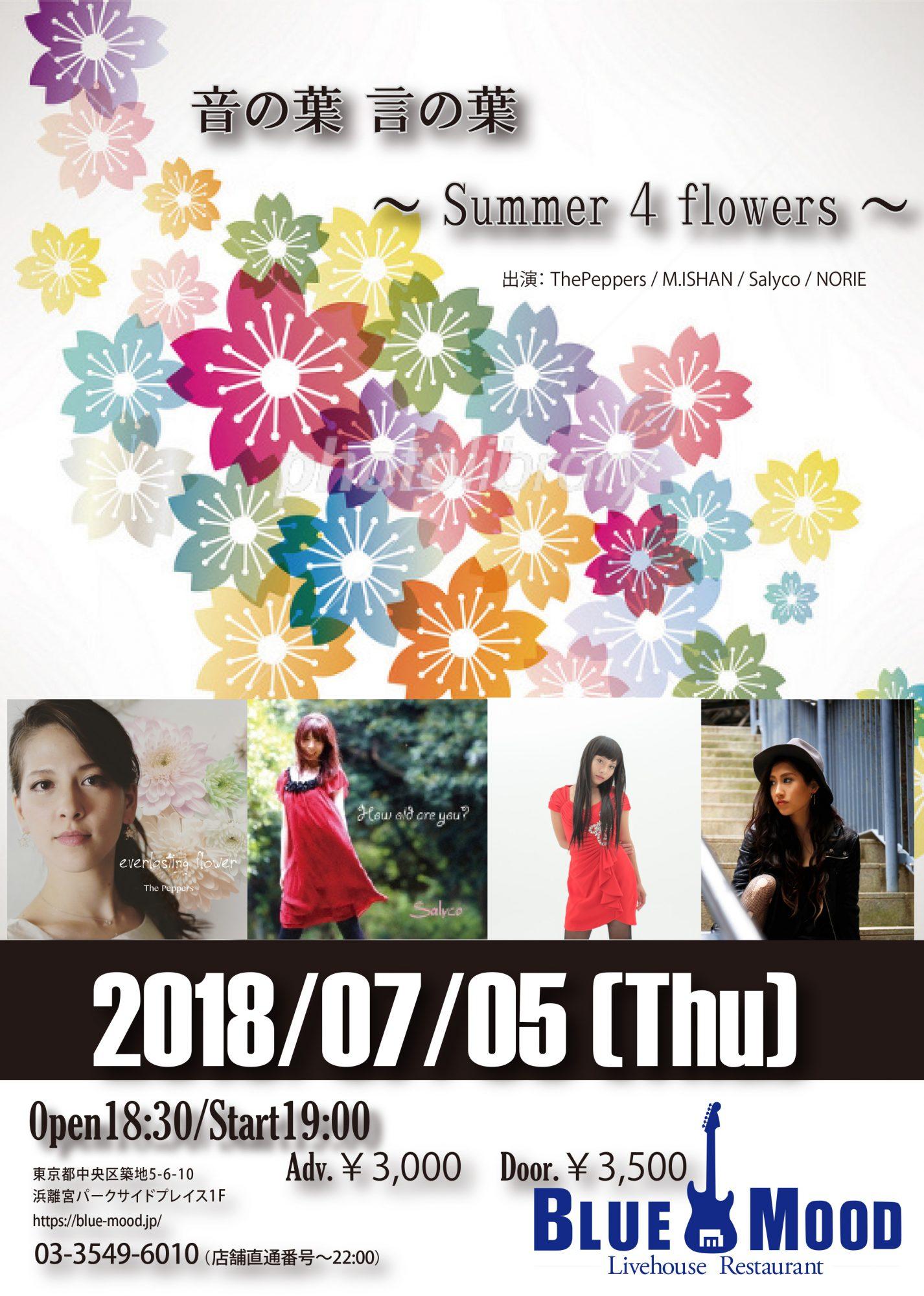 「 音の葉 言の葉 ~ Summer 4 flowers ~ 」