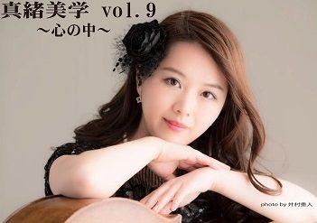 真緒美学 vol.9 ~心の中~