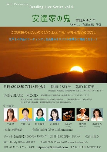 WIP Reading Live _Series vol. 9  安達家の鬼