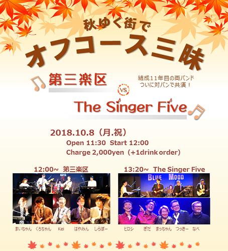 オフコース三昧(第三楽区 vs The Singer Five)