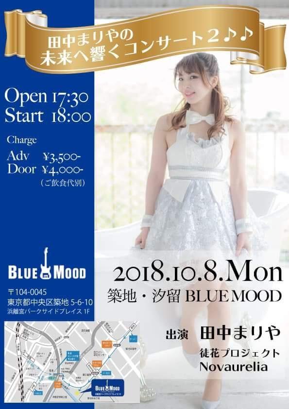 田中まりやの未来へ輝くコンサート2