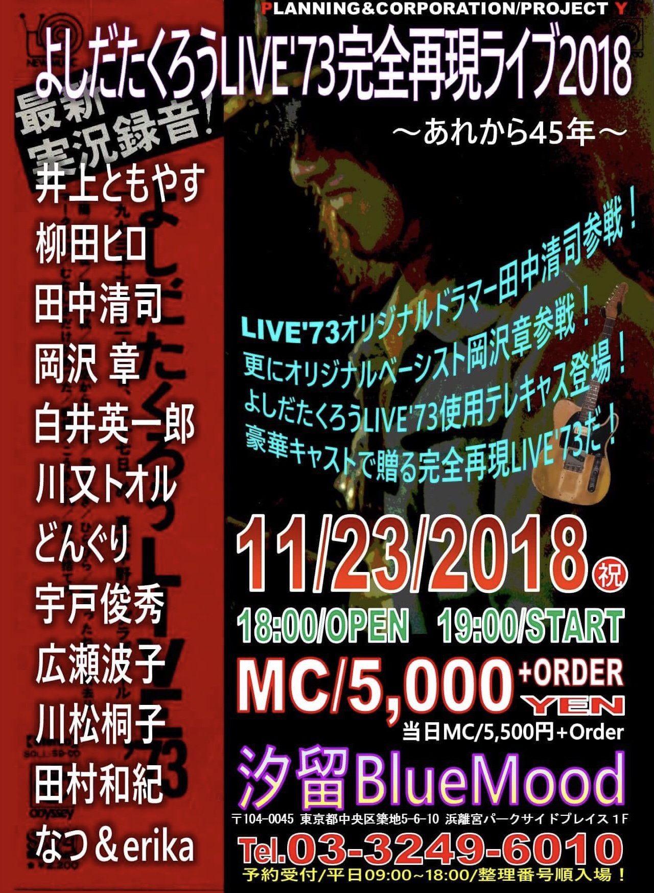 井上ともやすバンド  よしだたくろうライブ'73完全再現ライブ2018 〜あれから45年〜