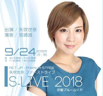 矢吹世奈ファーストライブ S-LIVE2018