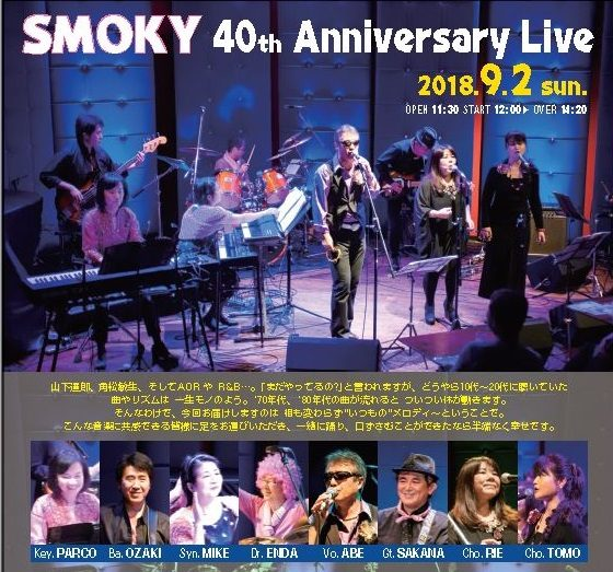 SMOKY 40th Anniversary Live