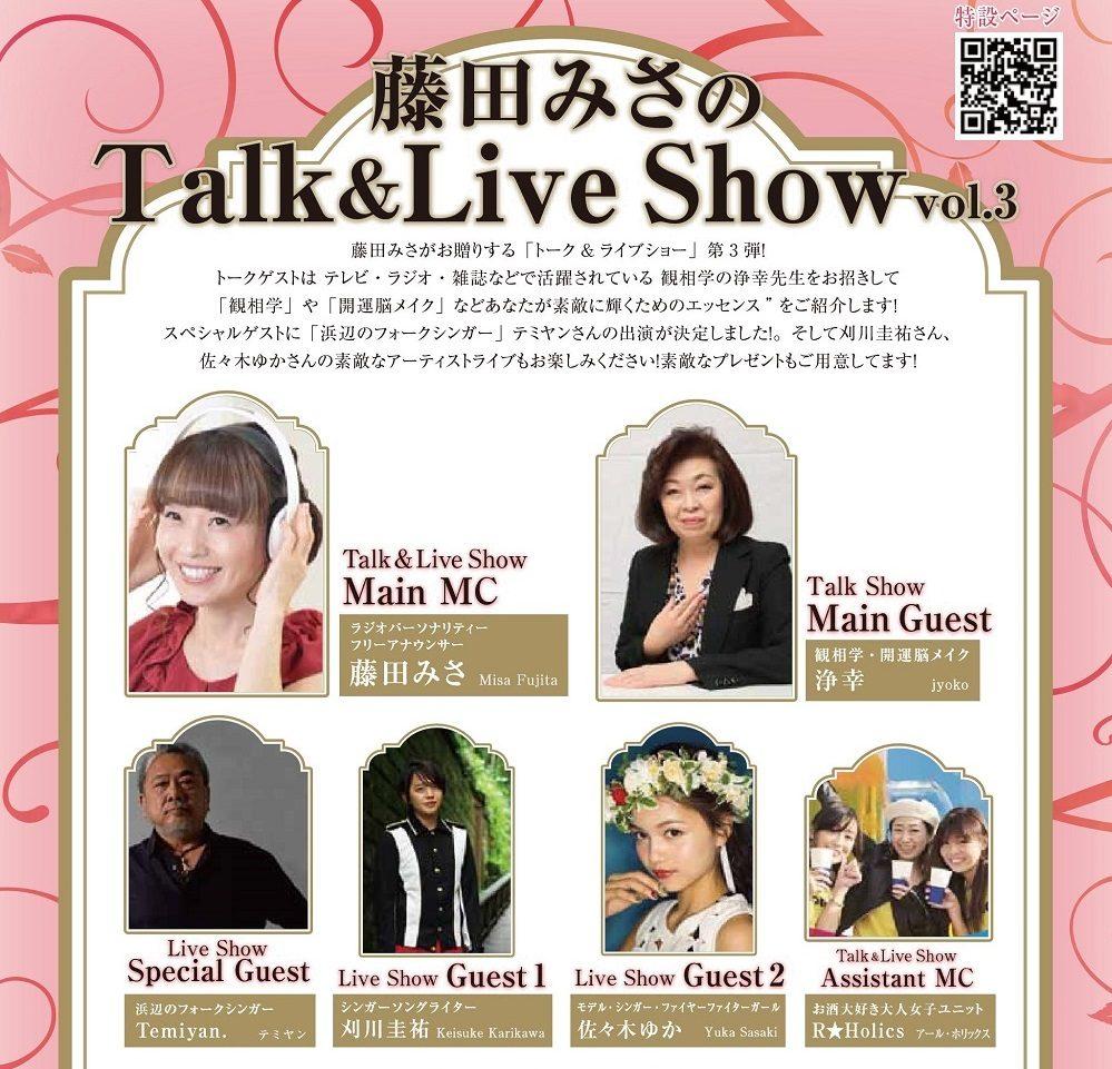 藤田みさのトーク&ライブショー vol.3