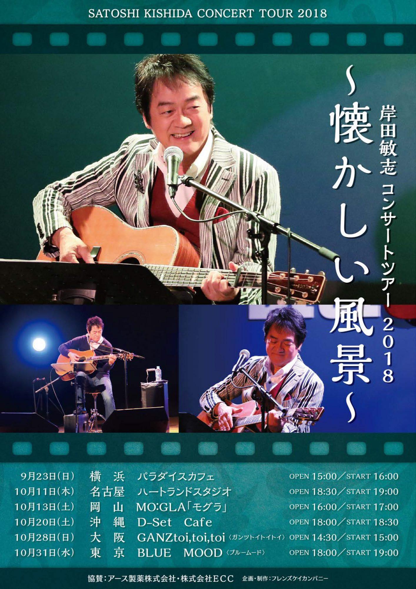 岸田敏志コンサートツアー2018~懐かしい風景~