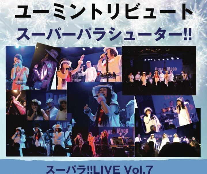 スーパラ!!LIVE Vol,7