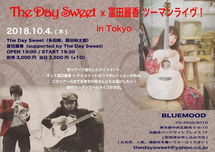 The Day Sweet(多田暁、扇田裕太郎) / 冨田麗香(supported by The Day Sweet)