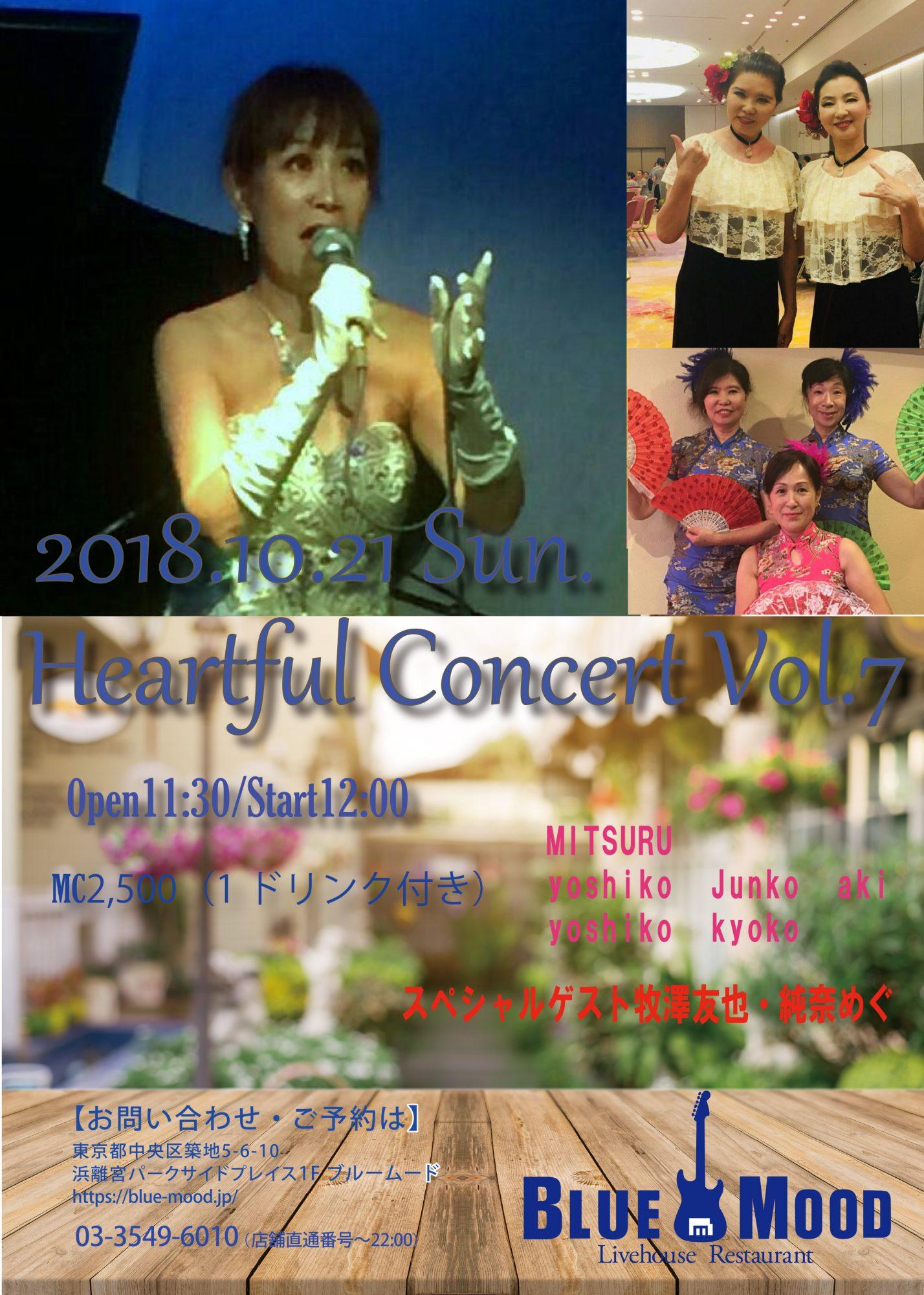 Heartful Concert Vol.7